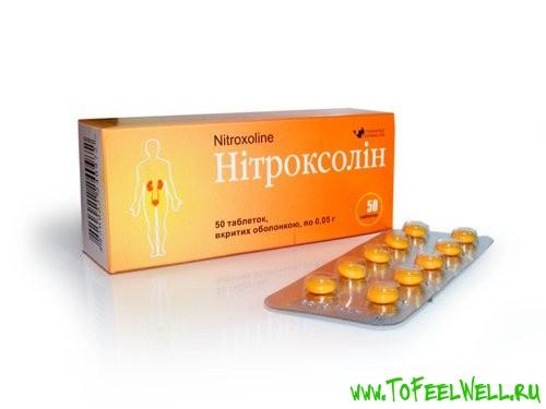упаковка нитроксолин на белом фоне